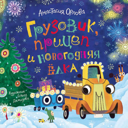 Фото - Анастасия Орлова Грузовик, прицеп и новогодняя елка анастасия орлова это грузовик а это прицеп