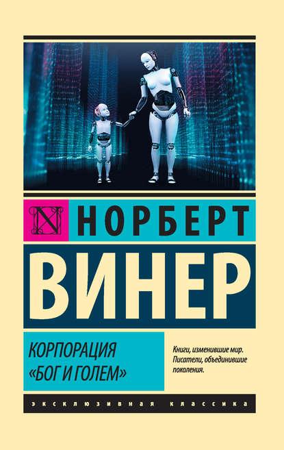 Норберт Винер Корпорация «Бог и голем» (сборник)