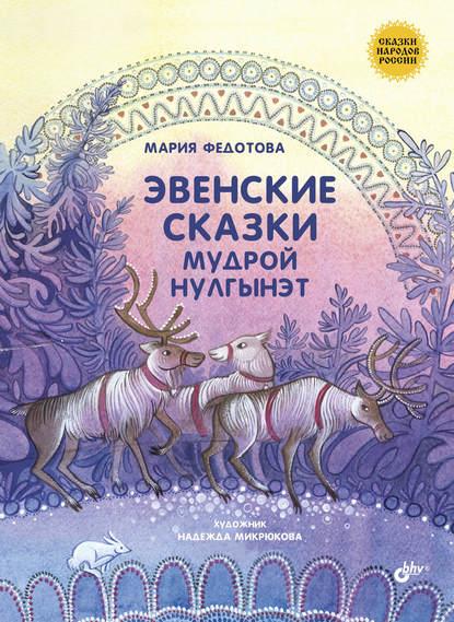 Мария Федотова Эвенские сказки мудрой Нулгынэт наши сказки