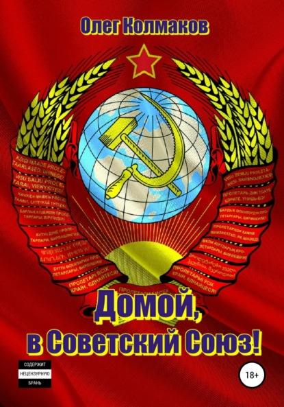 Олег Колмаков О том, как я вернулся в Советский Союз