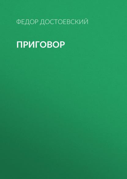 Федор Достоевский Приговор приговор
