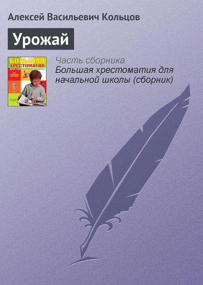 Алексей Васильевич Кольцов Урожай вацлав воровский алексей васильевич кольцов