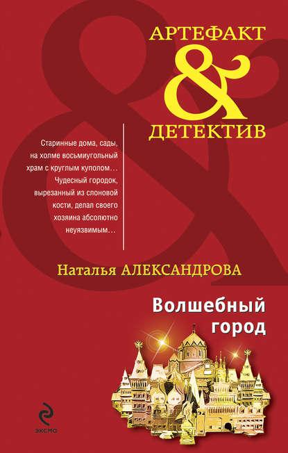 Наталья Александрова — Волшебный город