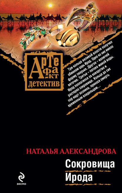 Наталья Александрова — Сокровища Ирода
