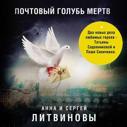 Литвинов Сергей Витальевич Почтовый голубь мертв обложка
