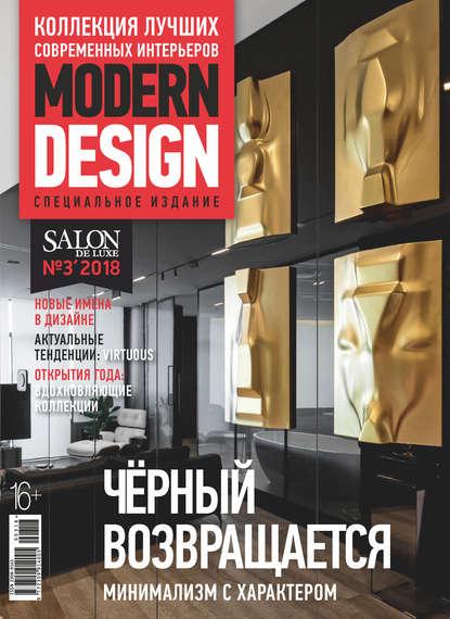 Группа авторов SALON de LUXE. Спецвыпуск журнала SALON-interior. №03/2018 ид бурда salon interior 11 2014