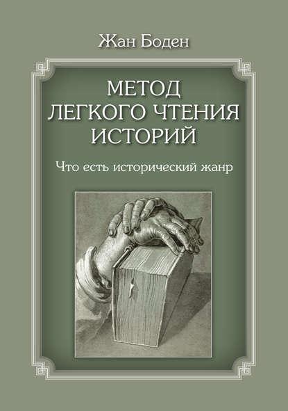 Метод легкого чтения историй. Т. I. Что есть исторический жанр