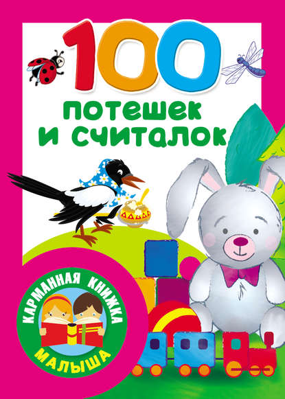 Фото - Группа авторов 100 потешек и считалок дмитриева валентина геннадьевна 100 считалок и потешек