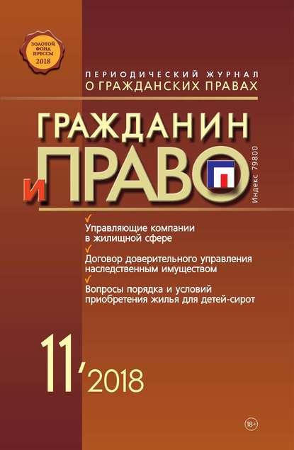 Группа авторов Гражданин и право №11/2018 группа авторов право и экономика 8 2018
