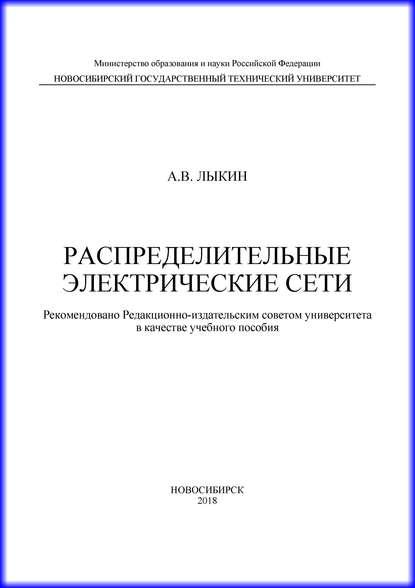 А. В. Лыкин Распределительные электрические сети электрические системы электрические расчеты программирование и оптимизация режимов