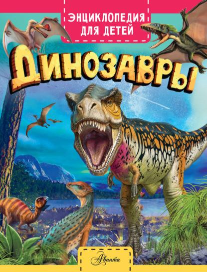 Клэр Гибберт Динозавры недорого