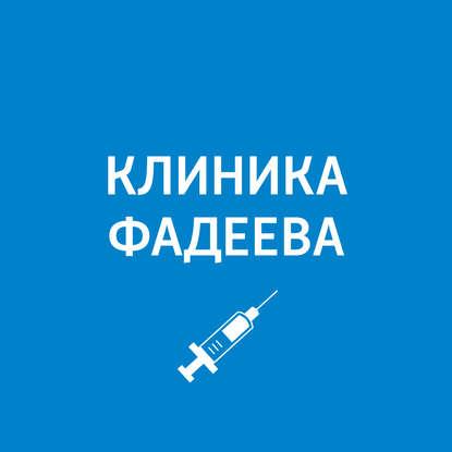 Пётр Фадеев Приём ведет пульмонолог. Хронический кашель пётр фадеев врач пульмонолог