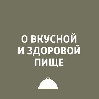 Фото - Игорь Ружейников Свежие кулинарные тренды мира игорь ружейников чехов в воспоминаниях современников