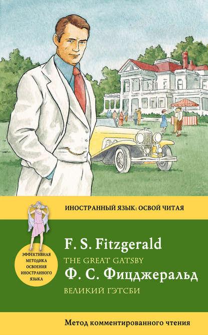 Великий Гэтсби / The Great Gatsby. Метод комментированного чтения