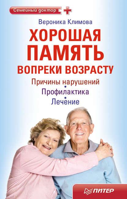 Вероника Климова Хорошая память вопреки возрасту хорошая память вопреки возрасту