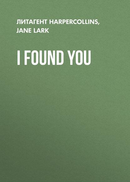 Jane Lark I Found You недорого