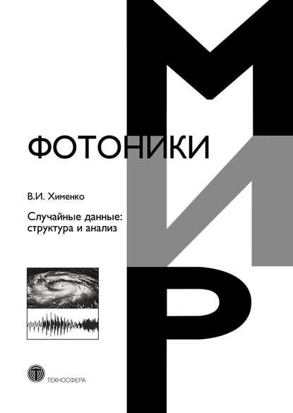 Фото - В. И. Хименко Случайные данные: структура и анализ фабоцци ф корпоративные облигации структура и анализ