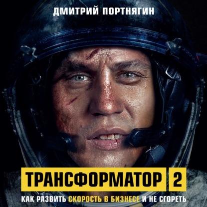 Портнягин Дмитрий Сергеевич Трансформатор 2. Как развить скорость в бизнесе и не сгореть обложка