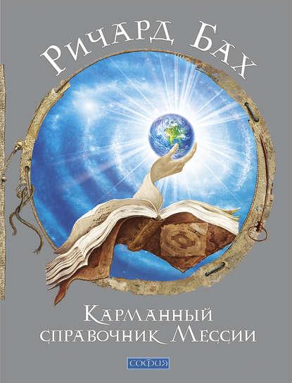 Ричард Бах. Карманный справочник Мессии