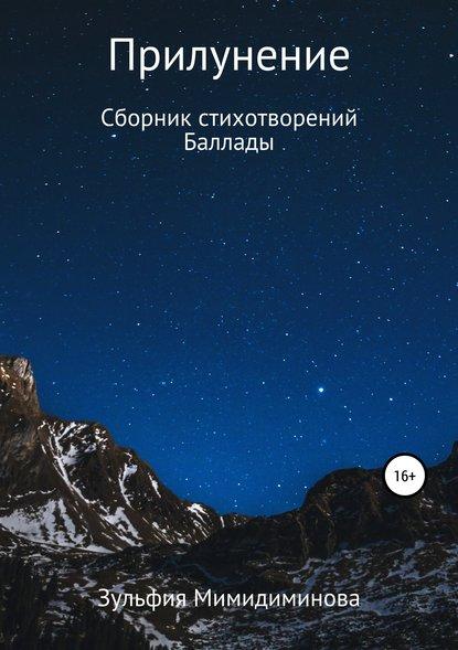 Зульфия Индусовна Мимидиминова Прилунение. Сборник стихотворений. Баллады