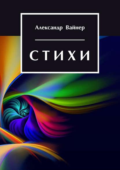 Александр Вайнер Стихи