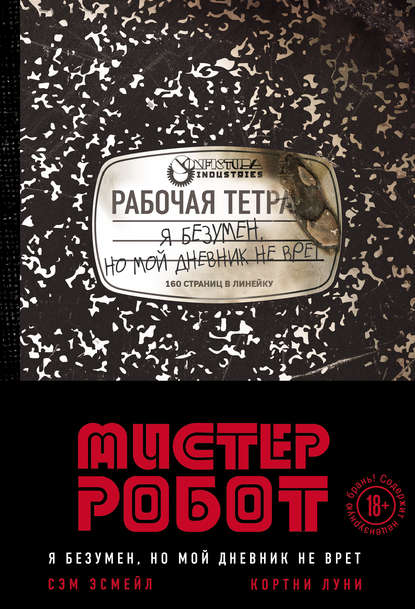 Сэм Эсмейл Мистер Робот: я безумен, но мой дневник не врет я роми шнайдер дневник