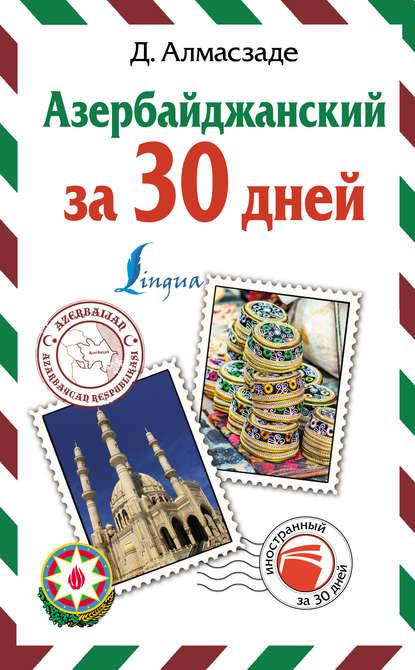 Джафар Алмасзаде Азербайджанский за 30 дней русско азербайджанский азербайджанско русский разговорник