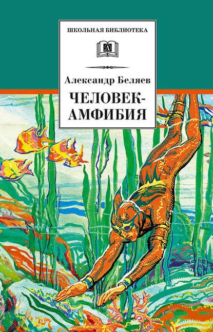 Александр Беляев. Человек-амфибия