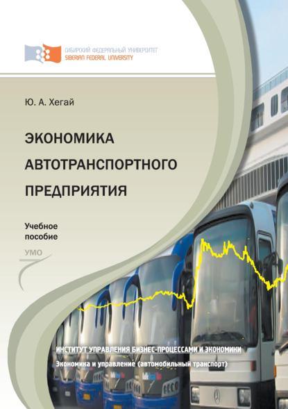 Юрий Хегай Экономика автотранспортного предприятия недорого