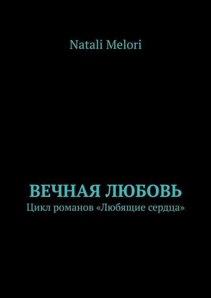 Natali Melori Вечная любовь. Цикл романов «Любящие сердца» любящие лилии поясные трансформаторы повседневный модный пояс мужчины и женщины общие бежевые