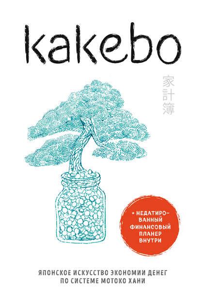 Коллектив авторов Kakebo. Японское искусство экономии денег по системе Мотоко Хани