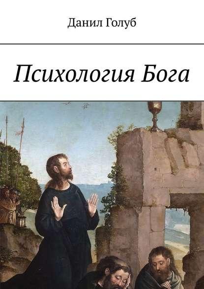 читать книгу психология жизни
