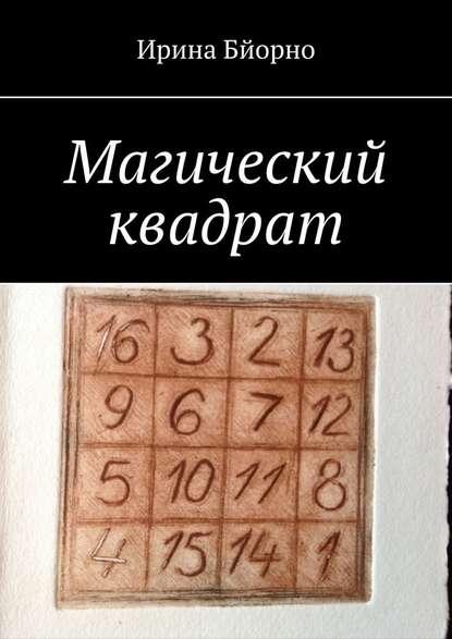 книга халдейский магический квадрат сажин читать