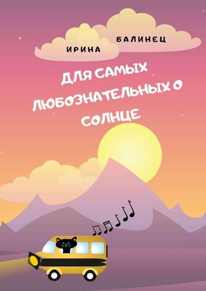 Фото - Ирина Балинец Для самых любознательных оСолнце ирина верехтина солнце эльгомайзы
