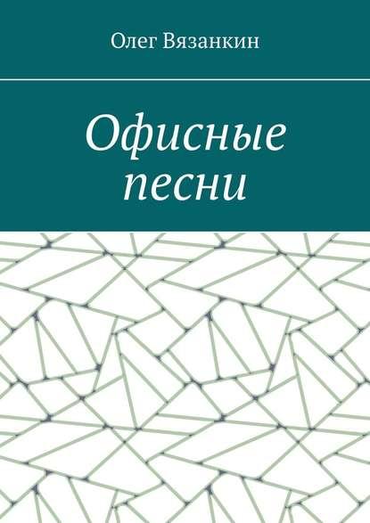 Олег Вязанкин Офисные песни офисные кресла
