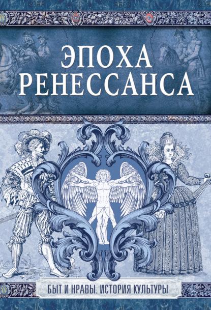 Эдуард Фукс Эпоха Ренессанса фукс э история нравов т 3 буржуазный век