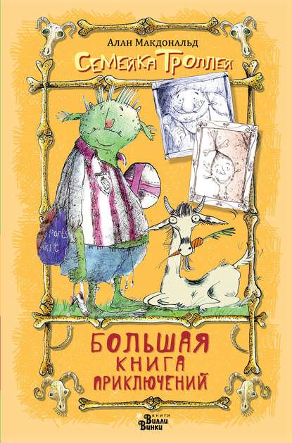 Алан Макдональд Большая книга приключений семейки троллей 0 большая книга приключений конни спорт