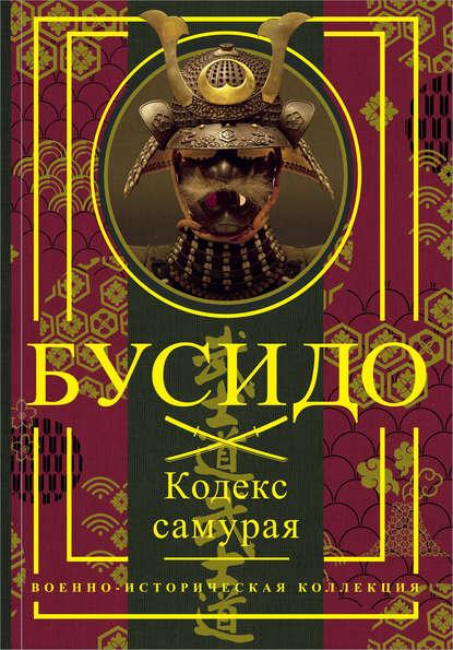 Ямамото Цунэтомо Бусидо. Кодекс самурая миямото мусаси ямамото цунэтомо кодекс самурая хагакурэ книга пяти колец