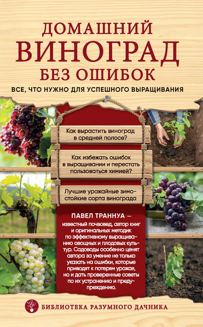 Павел Траннуа Домашний виноград без ошибок. Все, что нужно для успешного выращивания траннуа п домашний виноград без ошибок все что нужно для успешного выращивания