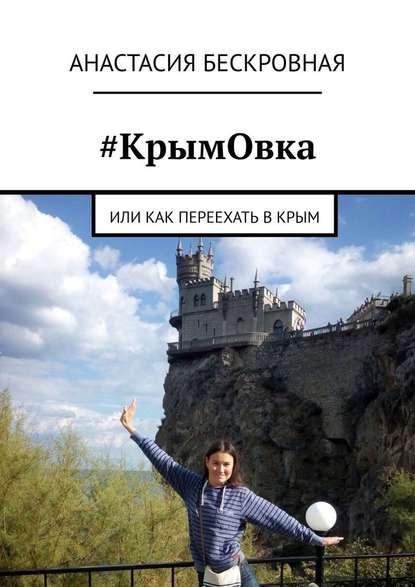 Анастасия Бескровная #КрымОвка. Или как переехать вКрым