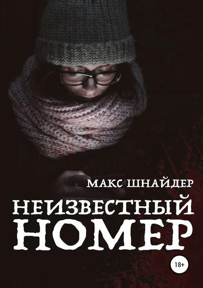 Макс Шнайдер Неизвестный номер