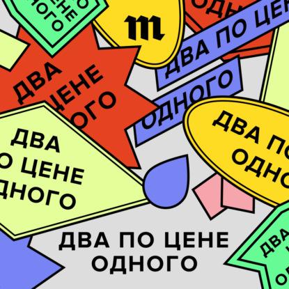 Илья Красильщик Какой город лучше для жизни — большой или маленький?