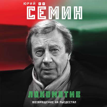 Семин Юрий Павлович Локомотив. Возвращение на пьедестал обложка