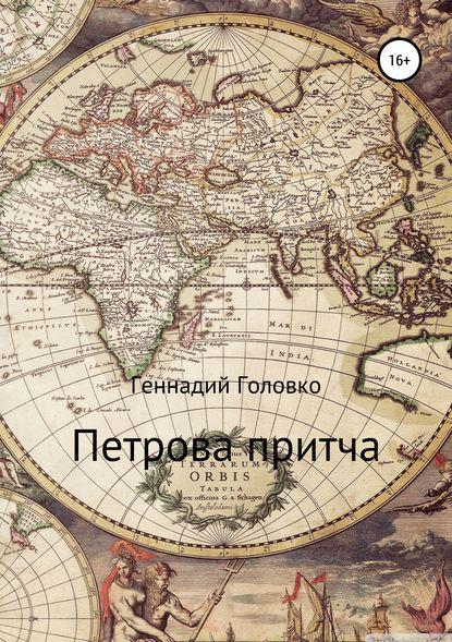 Петрова притча - Геннадий Головко