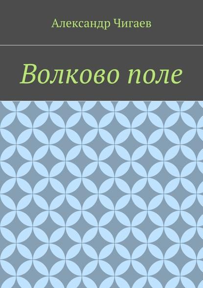 Фото - Александр Евгеньевич Чигаев Волковополе александр евгеньевич еремин стихийный сборник