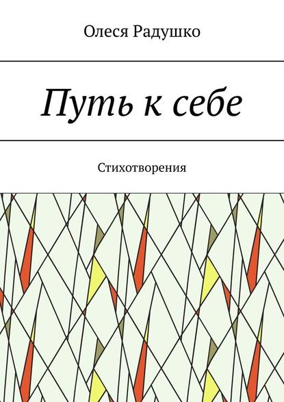 Олеся Радушко Путь ксебе. Стихотворения олеся радушко путь ксебе стихотворения