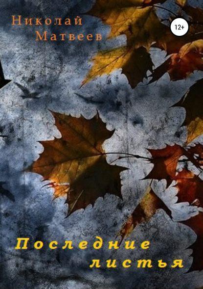 Николай Николаевич Матвеев Последние листья николай николаевич матвеев погасшие лампы