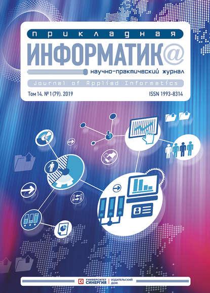 Группа авторов Прикладная информатика №1 (79) 2019 группа авторов kwartalnik pedagogiczny 2019 1 251