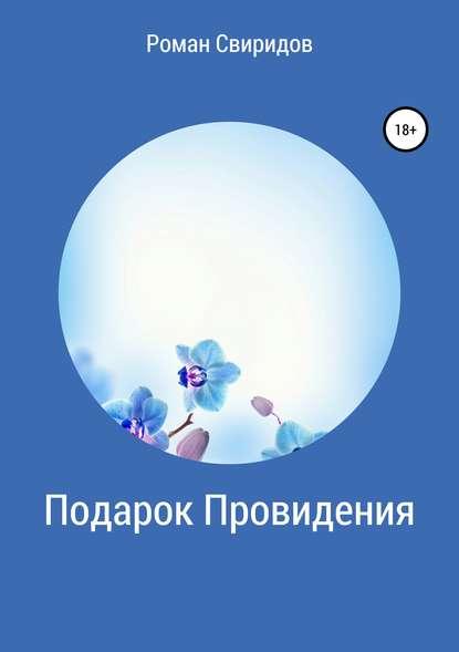 Роман Свиридов Подарок провидения