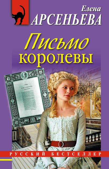 Елена Арсеньева — Письмо королевы